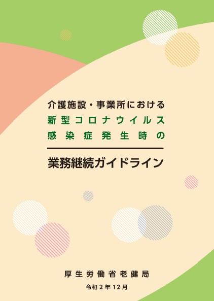 介護施設・事業所における業務継続計画BCPガイドライン(厚労省発行2020/12)【全ページ掲載】