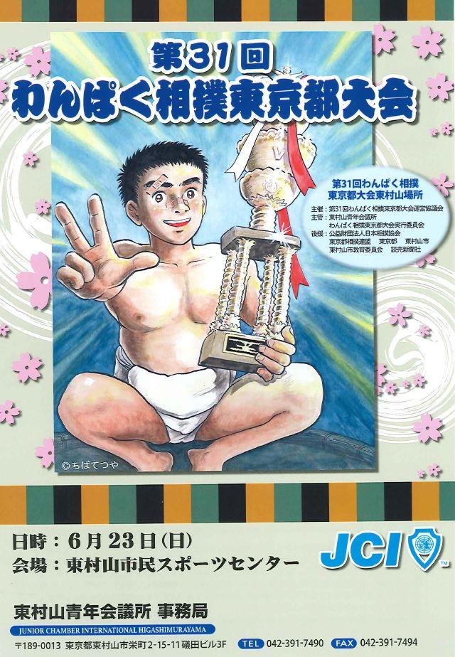 わんぱく相撲東京都大会に協賛いたしました