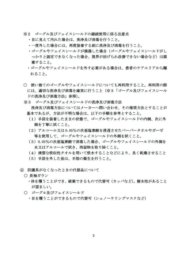 イコール在宅ケアサービス|介護用品販売・バリアフリー建材販売・ひな型ダウンロード・研修講師|東京北多摩の訪問介護・ケアマネージャー・タクシー