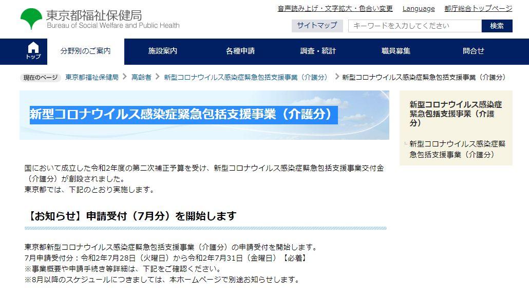 介護職むけコロナ慰労金が東京都で受付開始・申請様式ページリンク【障害支援・介護保険】 | イコール在宅ケアサービス