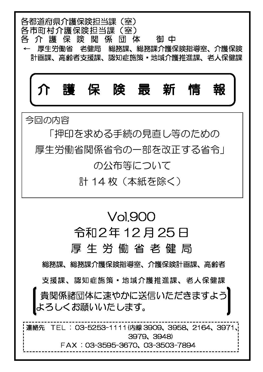 201225_kourou_tsuchi_ksvol.900