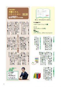 イコール通信|イコール|東京都東大和市のヘルパー・ケアマネ・福祉用具レンタル販売・介護タクシー事業所