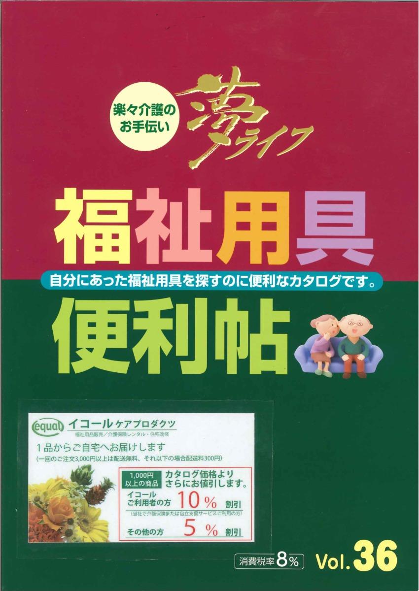 イコール福祉用具販売カタログ