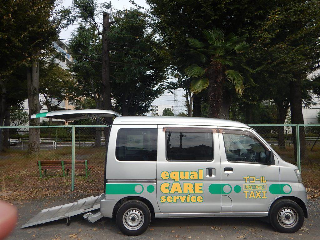 タクシー車両|イコール|東京都東大和市のヘルパー・ケアマネ・福祉用具レンタル販売・介護タクシー事業所
