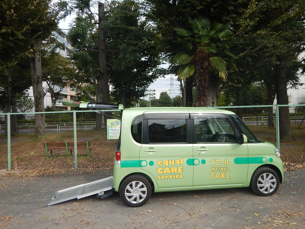 タクシーサービス増強しています