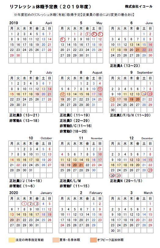2019時季指定有給休暇表|イコール|東京都東大和市のヘルパー・ケアマネ・福祉用具レンタル販売・介護タクシー事業所
