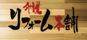 介護リフォーム本舗ロゴ|イコール|東京都東大和市のヘルパー・ケアマネ・福祉用具レンタル販売・介護タクシー事業所