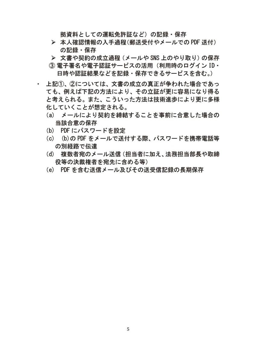 介護の押印廃止の通知(厚労20201225)/介護保険改正での対応(厚労20210316)実地指導の効率化指針
