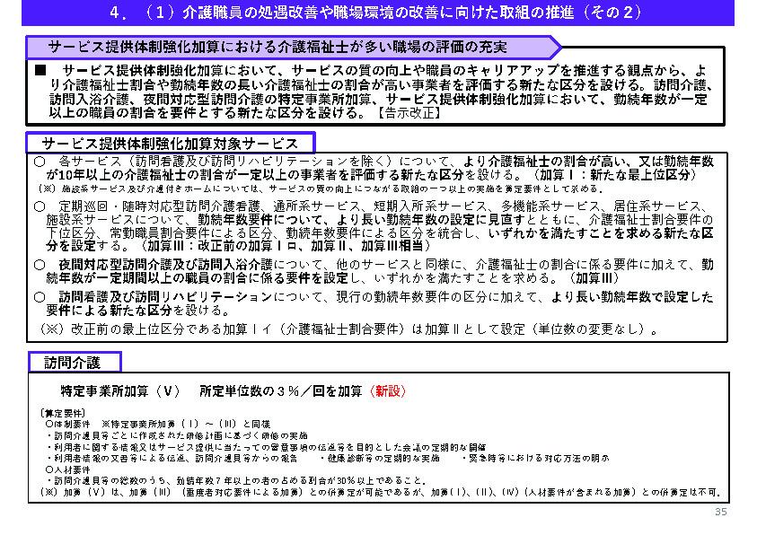 21kaisei_omona_homonkaigo-10-1