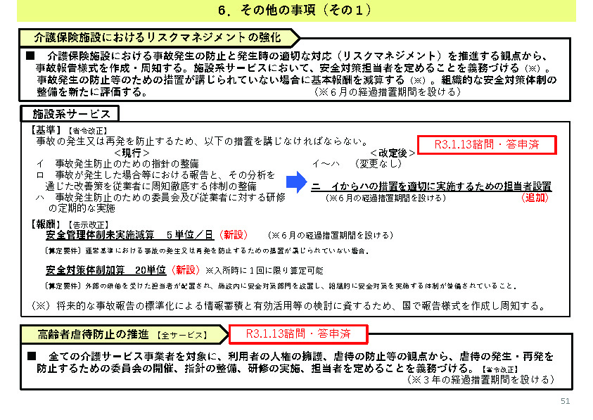 21kaisei_omona_homonkaigo-16-1
