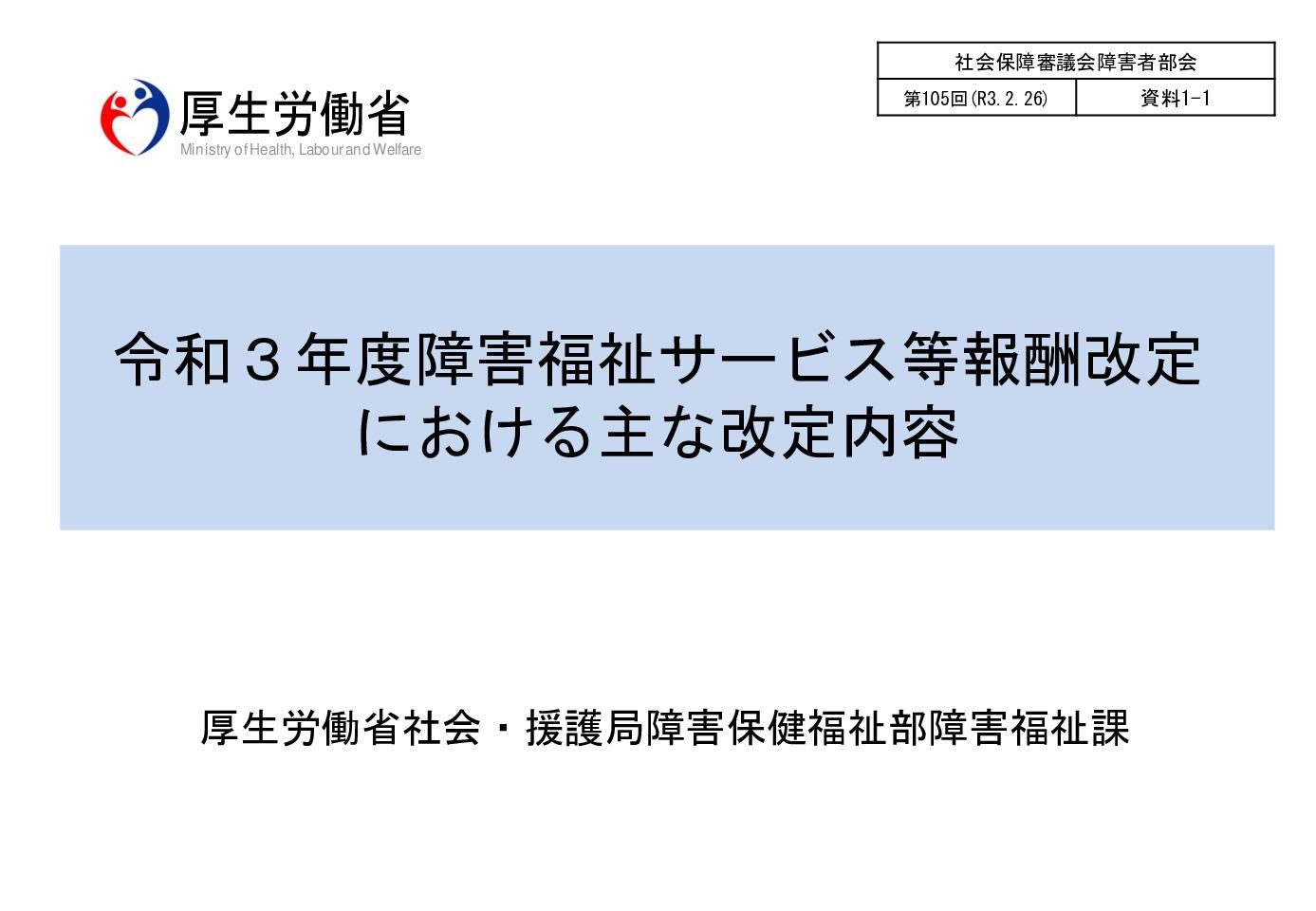 21syogai_gaiyo_000743383