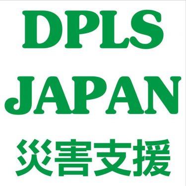 DPLS-JAPAN(災害支援団体)の会員となり支援しております