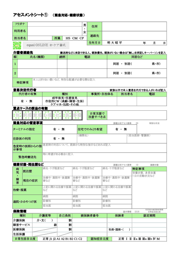 アセスメントシート(Excel/xlsx)|e-ケア書式|訪問系介護事業所むけ | イコール在宅ケアサービス