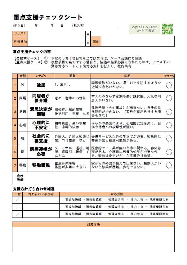 重点支援チェックシート(Excel/xlsx)|e-ケア書式|訪問系介護事業所むけ | イコール在宅ケアサービス