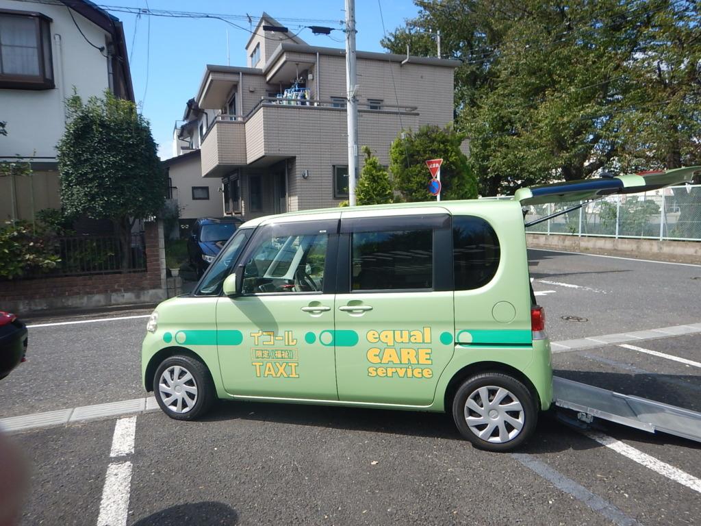 タクシー車両案内:タント | イコール在宅ケアサービス