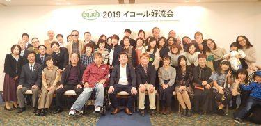 2019年度イコール交流会開催