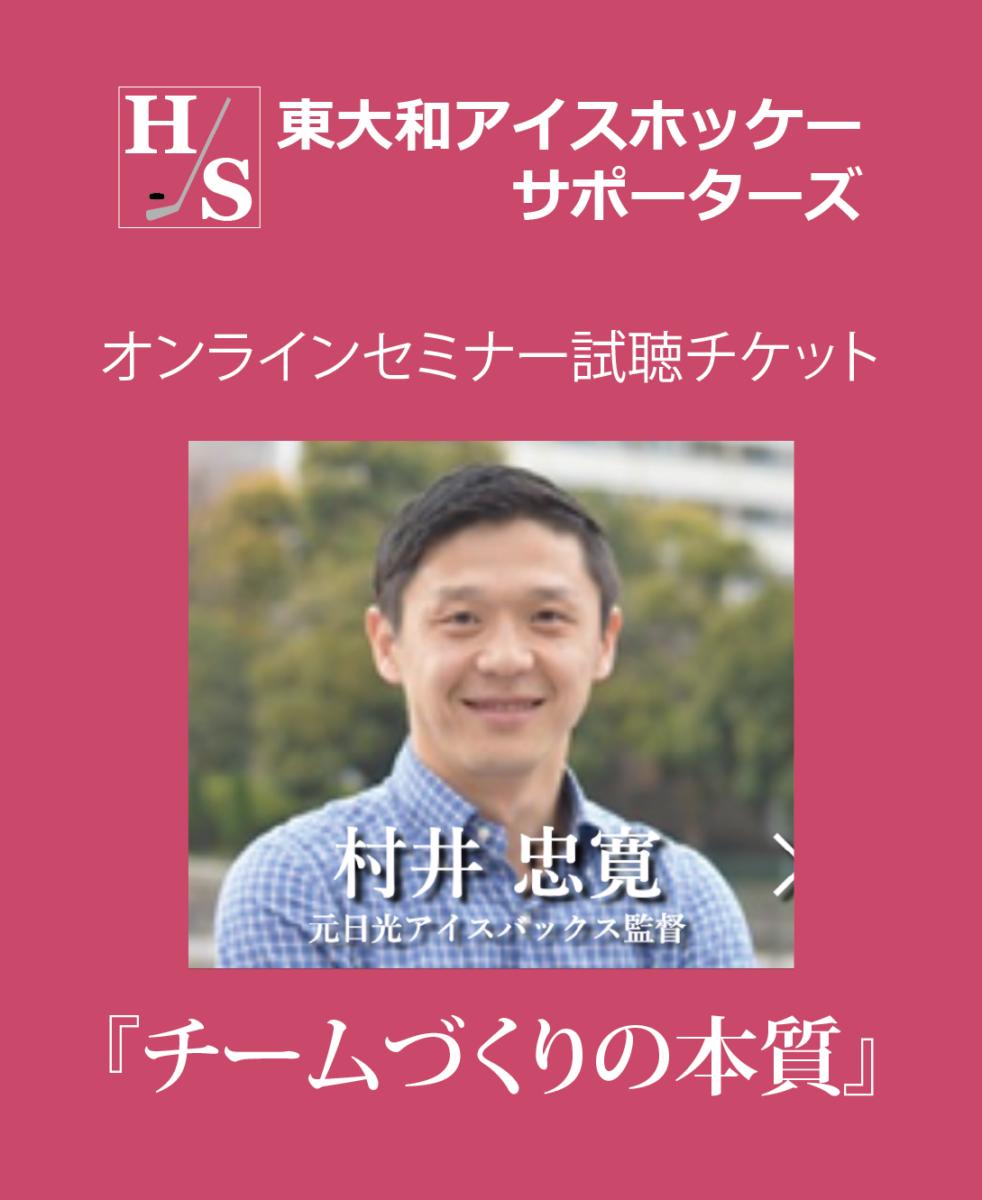 HISセミナー参加チケット|村井忠寛氏
