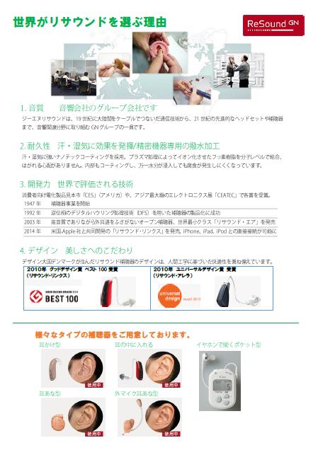 補聴器の訪問診断