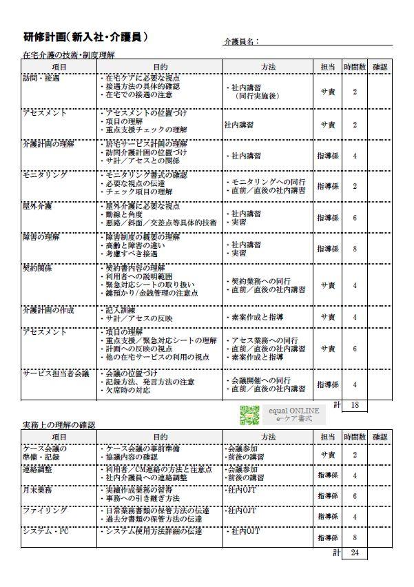 研修計画書【介護員・新入社】(Excel/xlsx)|e-ケア書式|訪問系介護事業所むけ | イコール在宅ケアサービス