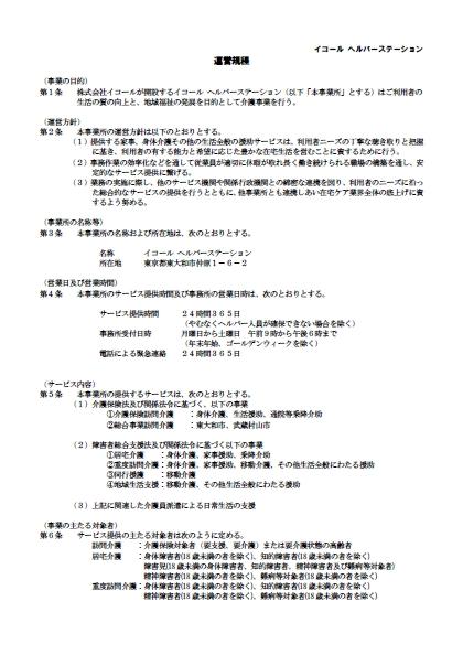 (在宅系)虐待対応マニュアル・計画・委員会・身体拘束適正化|e-ケア書式|介護現場でスグ使えるひな型