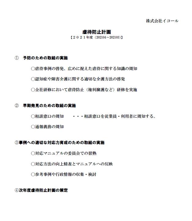 e-care_gyakutai_plan2021