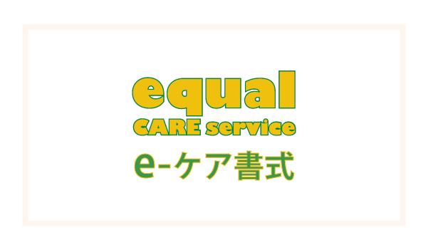 カギ預かり協定書|e-ケア書式|介護現場でスグ使えるひな型 | イコール在宅ケアサービス