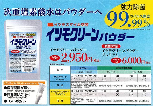 消毒液・マスクお裾分け販売|コロナ対策
