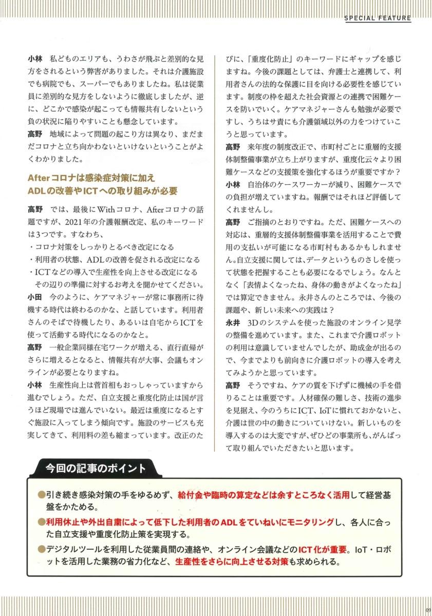 かいぽけマガジンの対談記事に掲載して頂きました