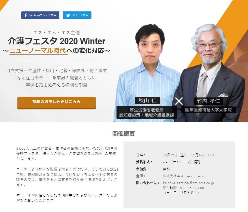 介護フェスタ2020に講師参加します【12/12~17|カイポケのSMS社主催】