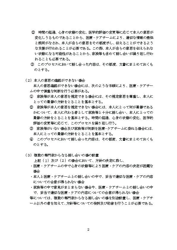 看取り・ターミナルケアガイドライン全文掲載|厚労省平成30年(2019)策定