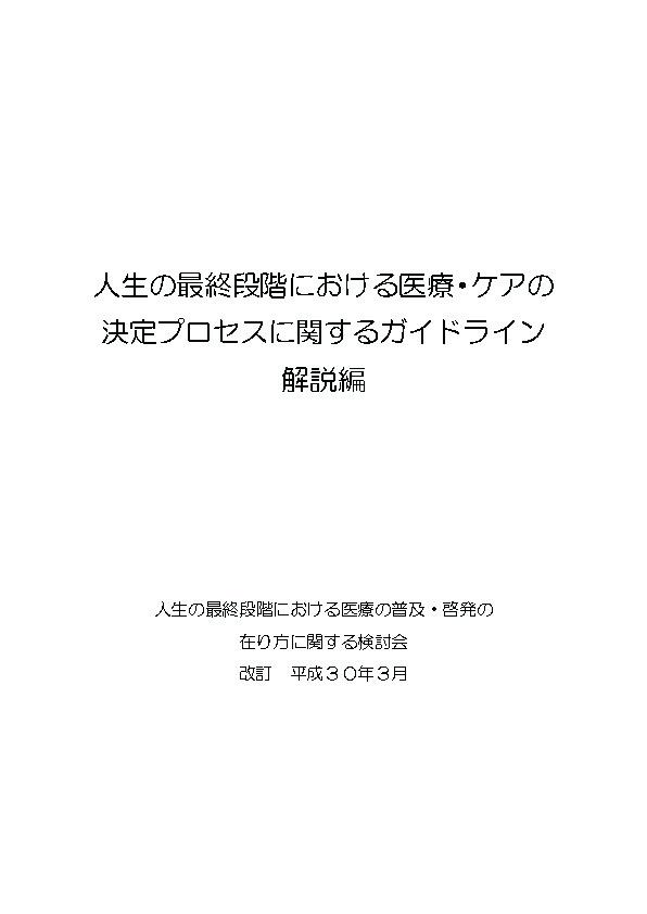mitori_guide_kaisetsu-1