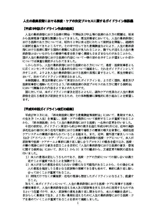 mitori_guide_kaisetsu-2