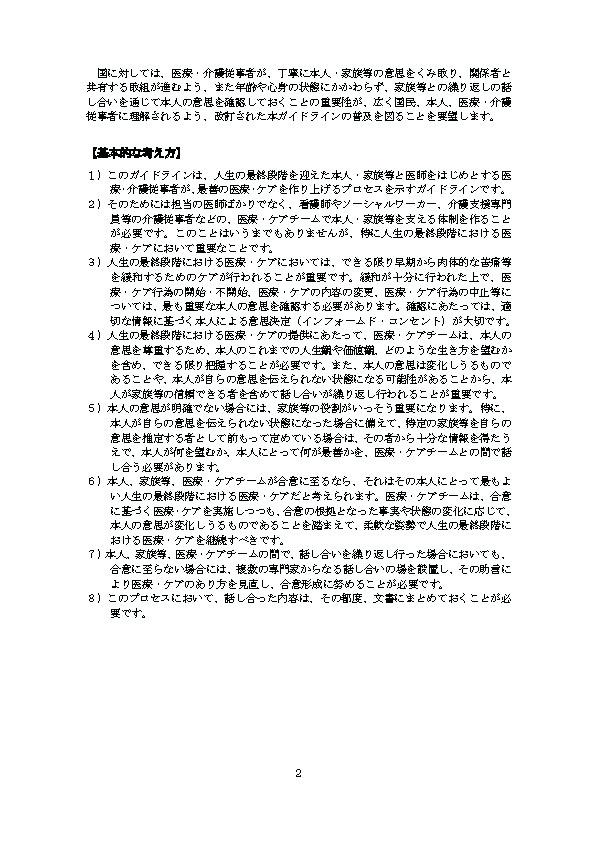 mitori_guide_kaisetsu-3