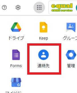 [Google Workspace]で連絡先を最新にする方法 イコール在宅ケアサービス