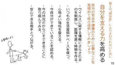 日本赤十字社「コロナの3つの顔」資料の紹介|自分を支える力