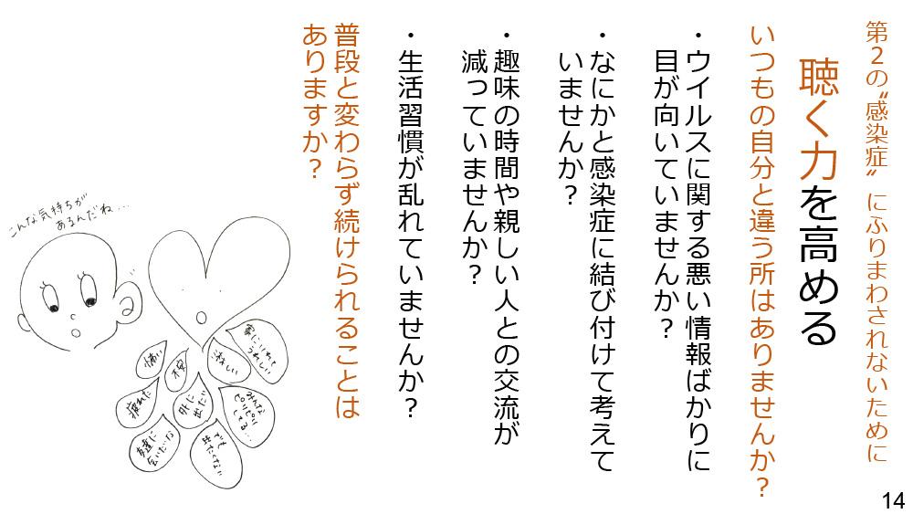 日本赤十字社「コロナの3つの顔」資料の紹介|聴く力