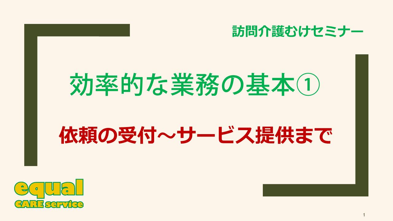 seminer_yotiekanri_210604-01