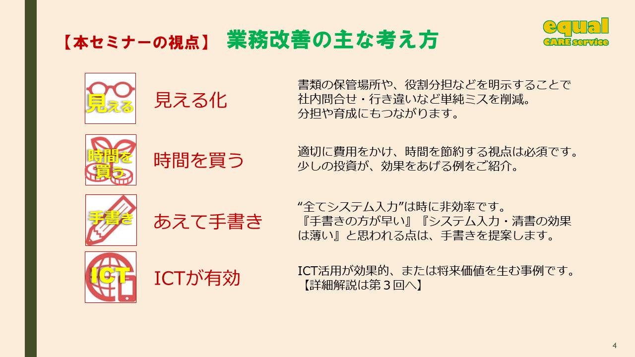 seminer_yotiekanri_210604-04