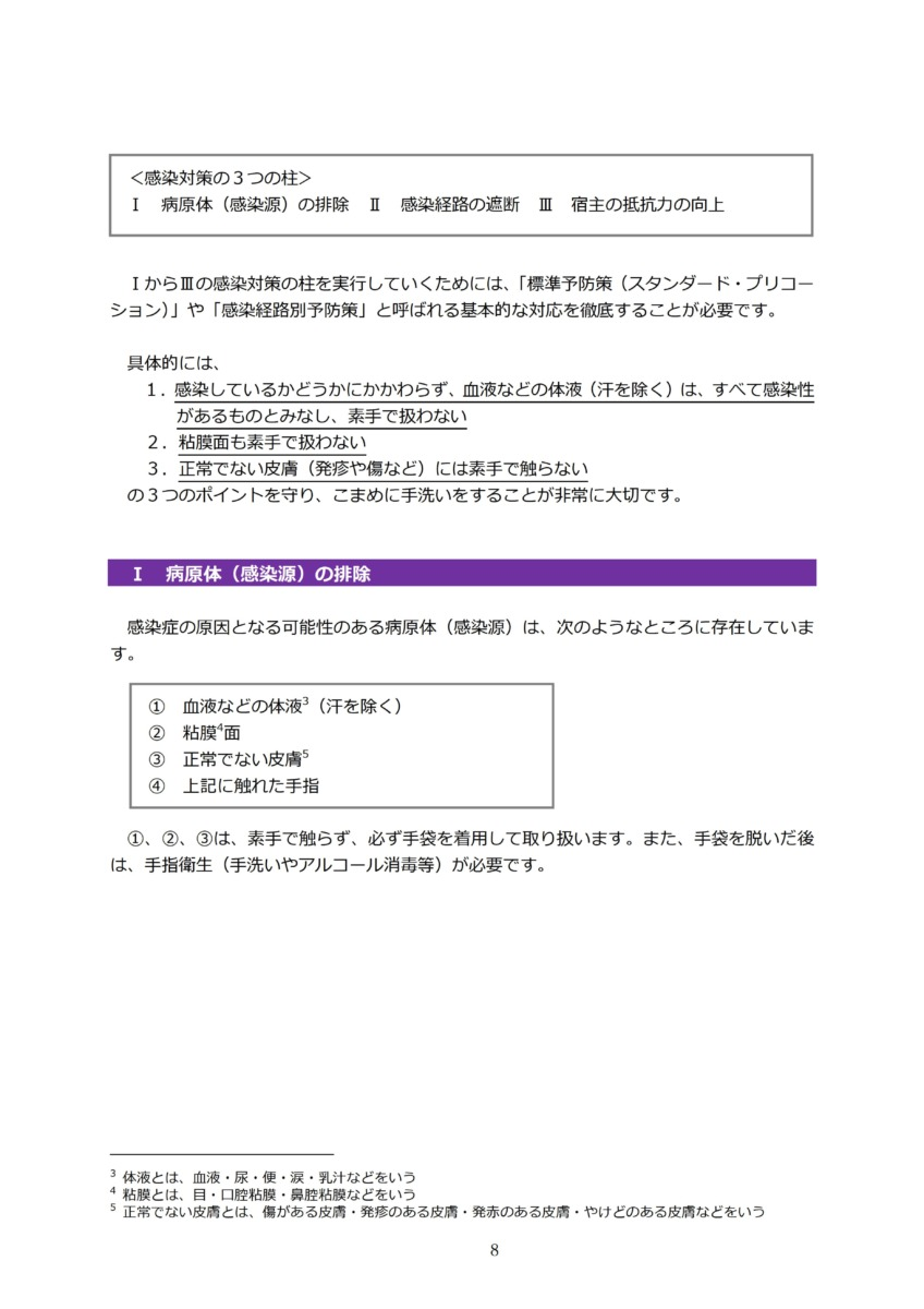 P11 介護現場における感染対策の手引き|厚労省2020/10/1