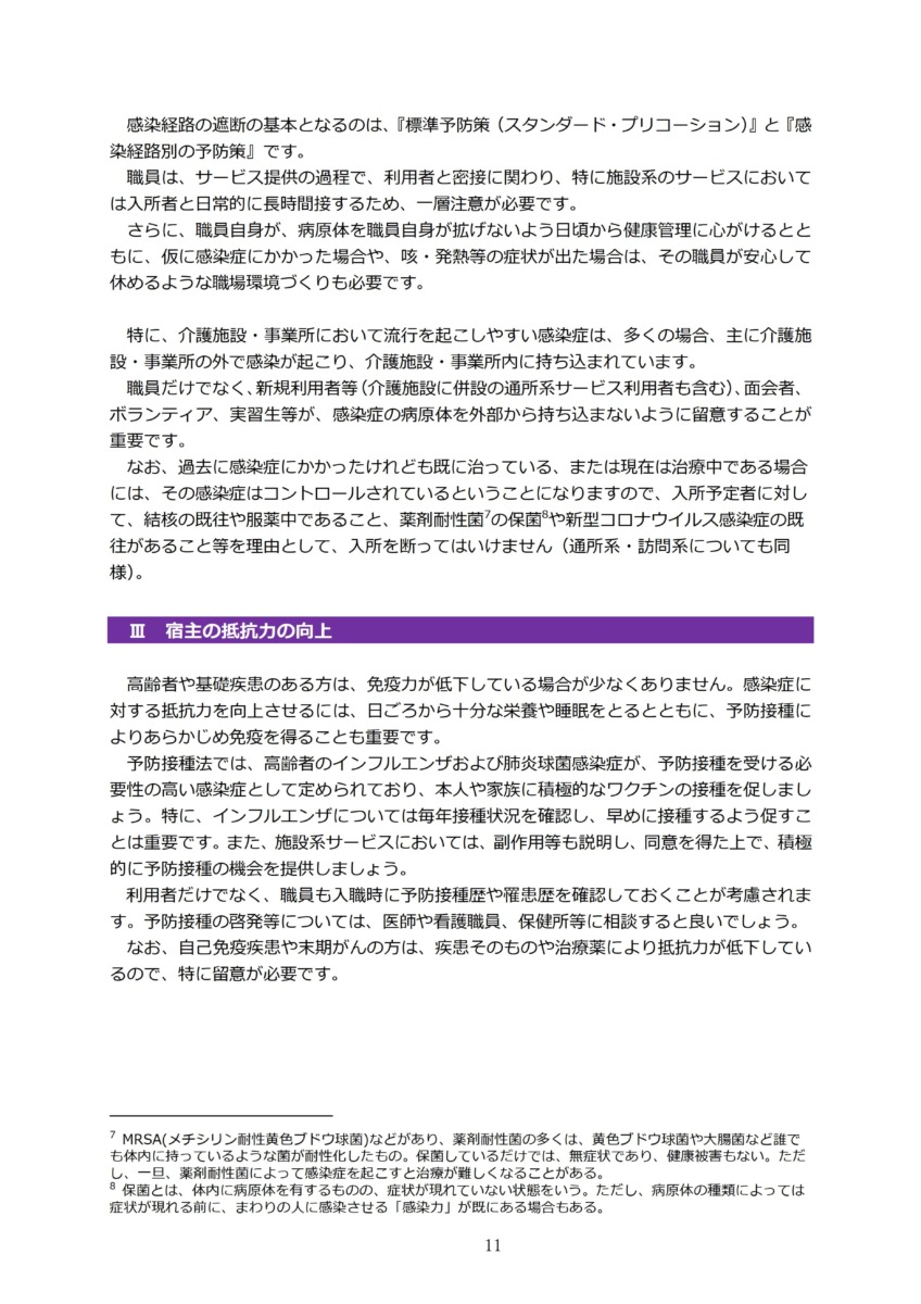 P14 介護現場における感染対策の手引き|厚労省2020/10/1