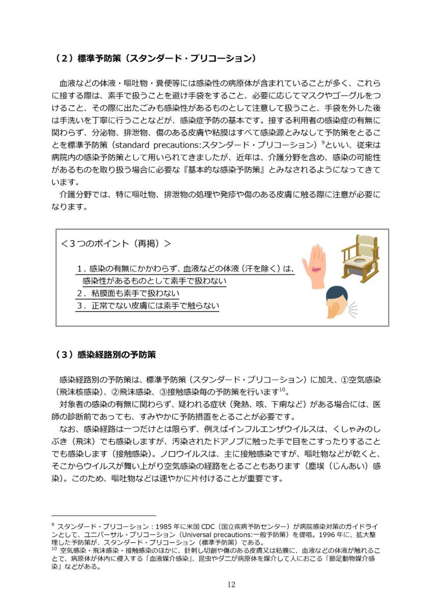 P15 介護現場における感染対策の手引き|厚労省2020/10/1