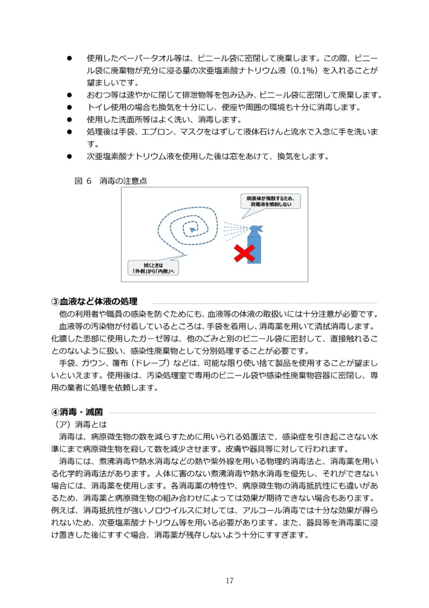P20 介護現場における感染対策の手引き|厚労省2020/10/1