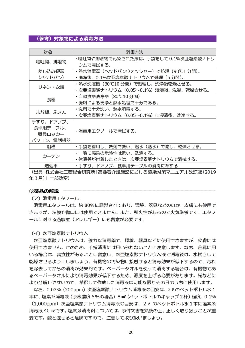 P23 介護現場における感染対策の手引き|厚労省2020/10/1