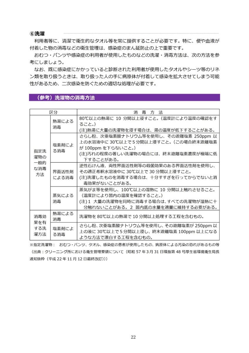 P25 介護現場における感染対策の手引き|厚労省2020/10/1