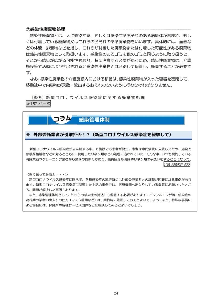P27 介護現場における感染対策の手引き|厚労省2020/10/1