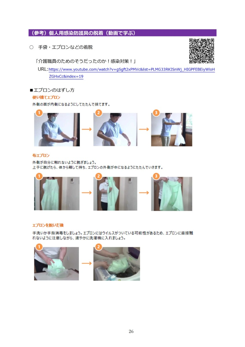 P29 介護現場における感染対策の手引き|厚労省2020/10/1