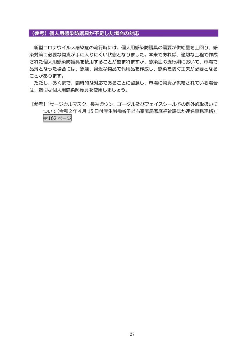 P30 介護現場における感染対策の手引き|厚労省2020/10/1