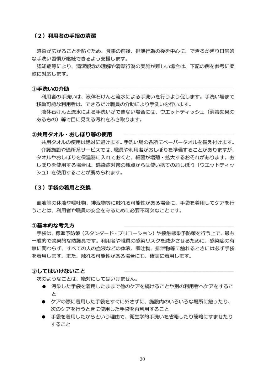 P33 介護現場における感染対策の手引き|厚労省2020/10/1