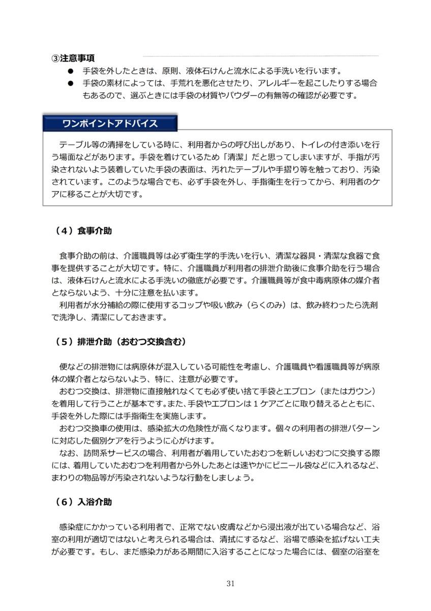 P34 介護現場における感染対策の手引き|厚労省2020/10/1