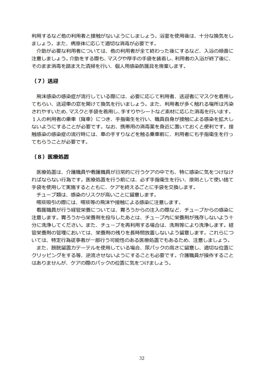 P35 介護現場における感染対策の手引き|厚労省2020/10/1